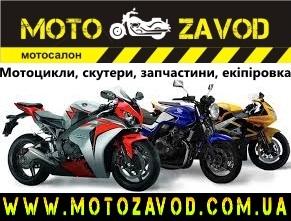 Мотоциклы по доступным ценам Львов